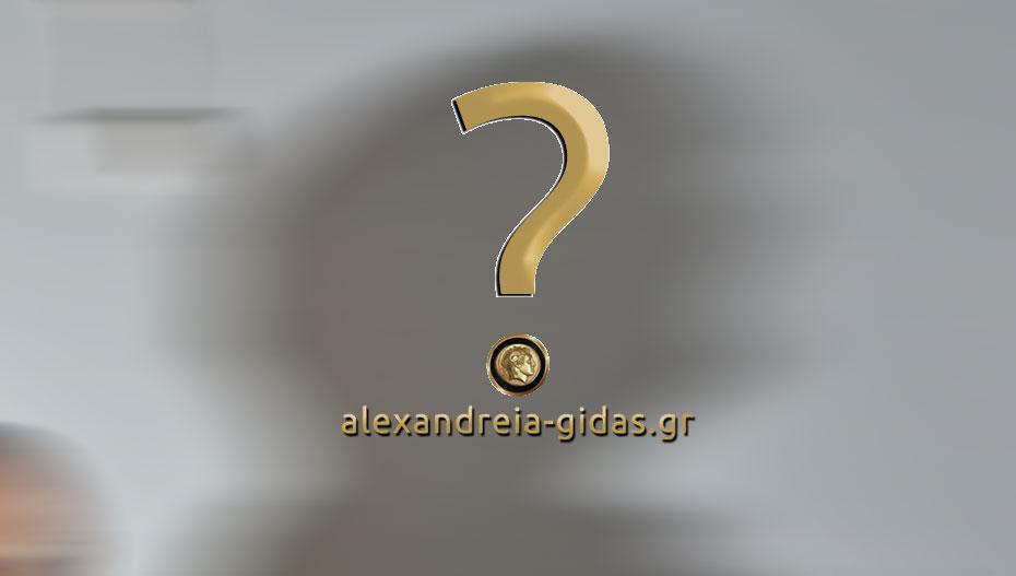 Ποιος έρχεται στο Αλεξάνδρεια-Γιδάς; (βίντεο)