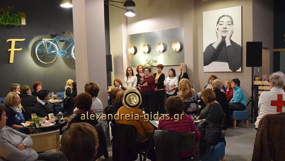 Καλωσόρισαν τον χειμώνα με ενδιαφέρουσα εκδήλωση οι γυναίκες της Αλεξάνδρειας (φώτο)