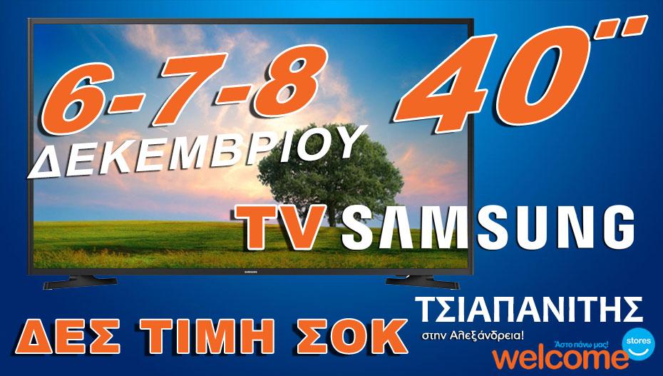 Μόνο στον ΤΣΙΑΠΑΝΙΤΗ θα βρεις ΤΗΛΕΟΡΑΣΗ SAMSUNG 40″ σε τέτοια τιμή!!