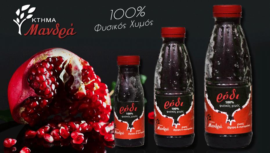 ΡΟΔΙ 100% Φυσικός Χυμός: Το αγαπήσαμε από την πρώτη στιγμή! Συνεχίζει να εντυπωσιάζει με τη γεύση του!