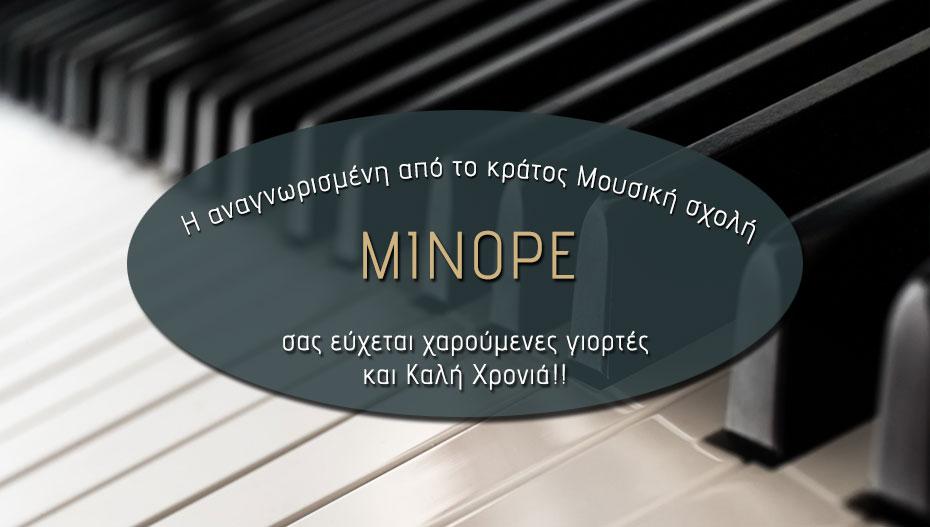 Οι ευχές της Μουσικής Σχολής ΜΙΝΟΡΕ στην Αλεξάνδρεια!