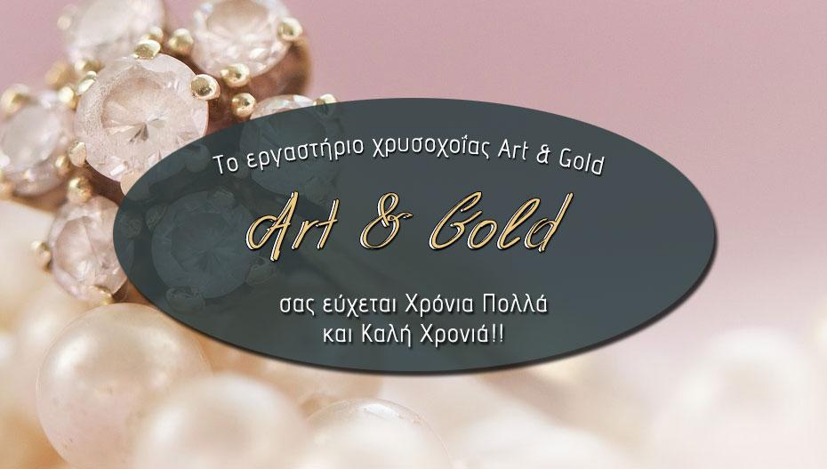 Οι ευχές του ART & GOLD στην Αλεξάνδρεια!