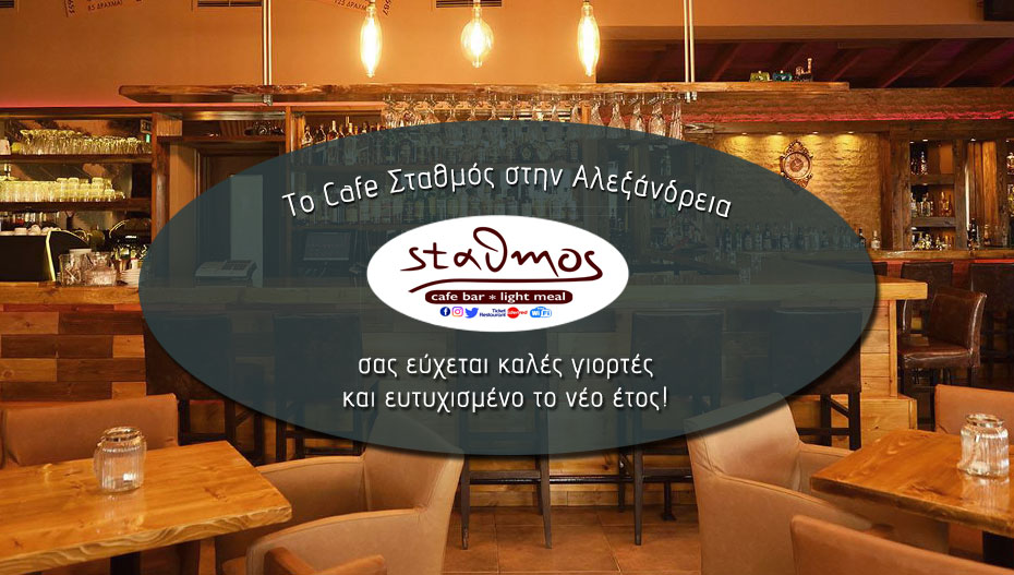 Οι ευχές από το καφέ – μπαρ ΣΤΑΘΜΟΣ στην Αλεξάνδρεια!