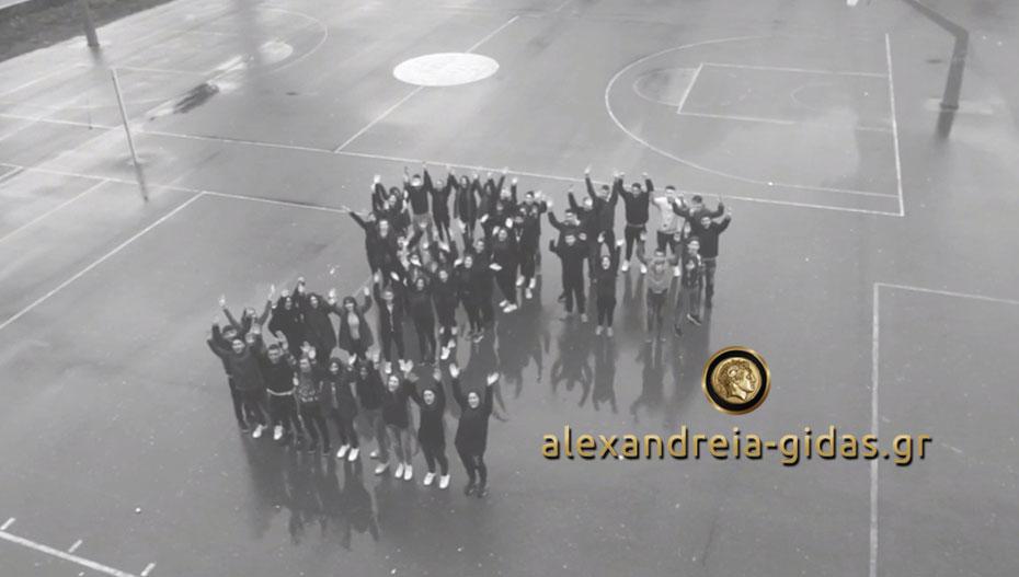 Αυτό είναι το trailer του Ετήσιου Χορού της Γ΄ τάξης του 2ου ΓΕΛ Αλεξάνδρειας! (βίντεο)