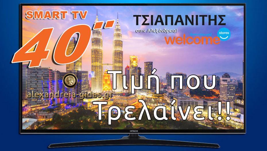 Προσφορά που τρελαίνει!! HITACHI SMART TV 40″ | FULL HD | MONO 249€! Εσείς θα προλάβετε;