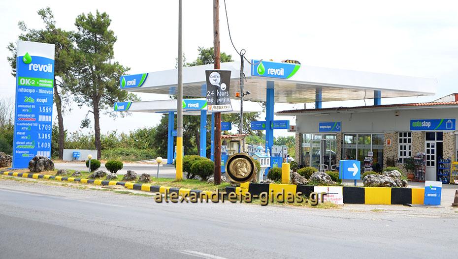 Προσφορά στο diesel xtra4 revolution την Τετάρτη στο νέο πρατήριο REVOIL στο Παλαιοχώρι (φώτο)