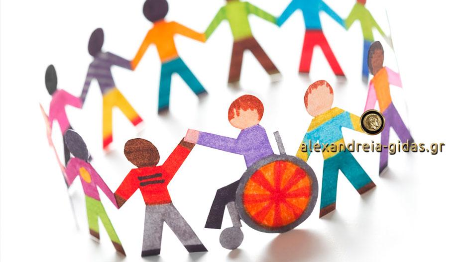 Το Ειδικό Δημοτικό Σχολείο Αλεξάνδρειας για την 3η Δεκεμβρίου – Παγκόσμια Ημέρα Ατόμων με Αναπηρία