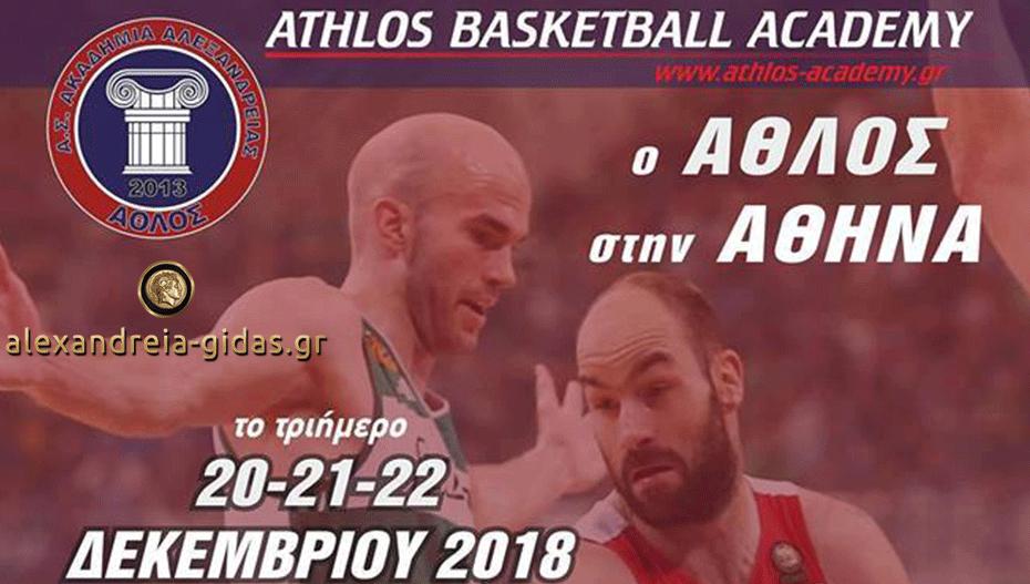 Στην Αθήνα για φιλικά με Ολυμπιακό, Παναθηναϊκό και Ευρωλίγκα ο ΑΘΛΟΣ Αλεξάνδρειας!