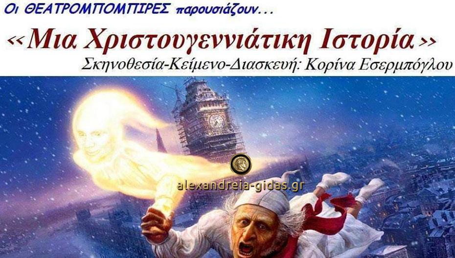 «Μία Χριστουγεννιάτικη Ιστορία» παρουσιάζουν απόψε οι Θεατρομπόμπιρες στο Πλατύ