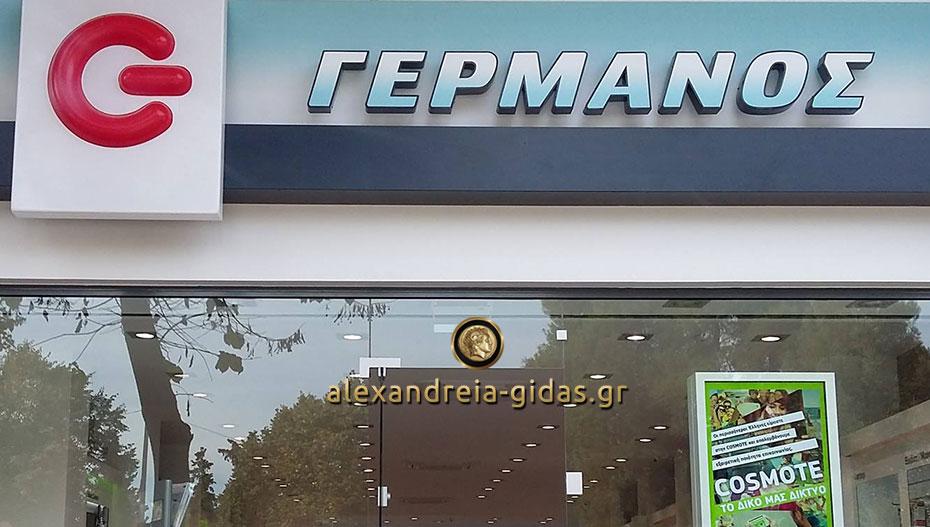1 θέση εργασίας στο κατάστημα ΓΕΡΜΑΝΟΣ στην Αλεξάνδρεια