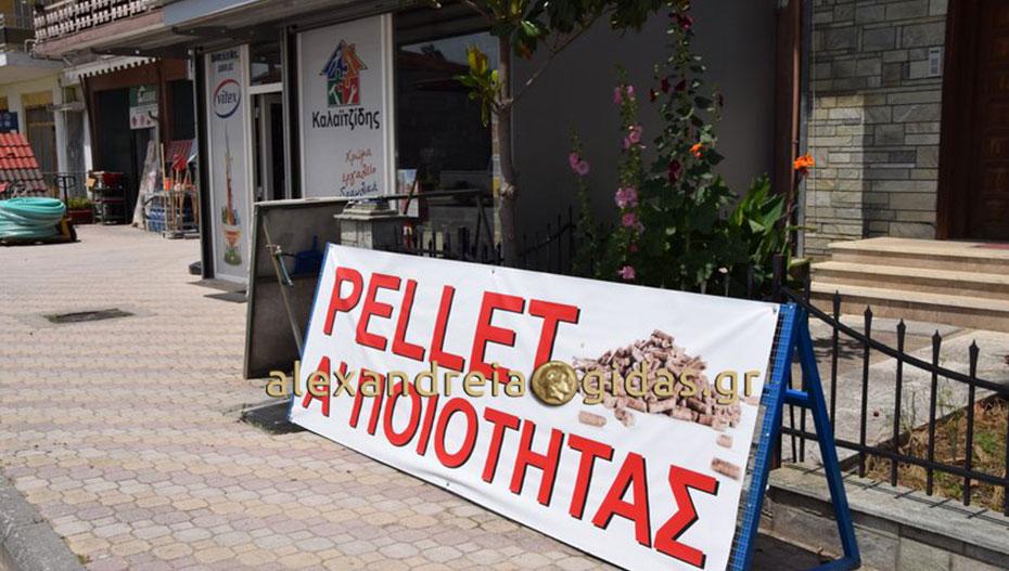 Νέα ποσοτική προσφορά στο Πελλετ στον ΚΑΛΑΙΤΖΙΔΗ στα Καβάσιλα – μείωσε την τιμή με την ποσότητα!