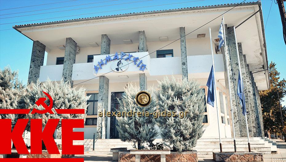Ποιος θα είναι ο υποψήφιος δήμαρχος του ΚΚΕ στην Αλεξάνδρεια;