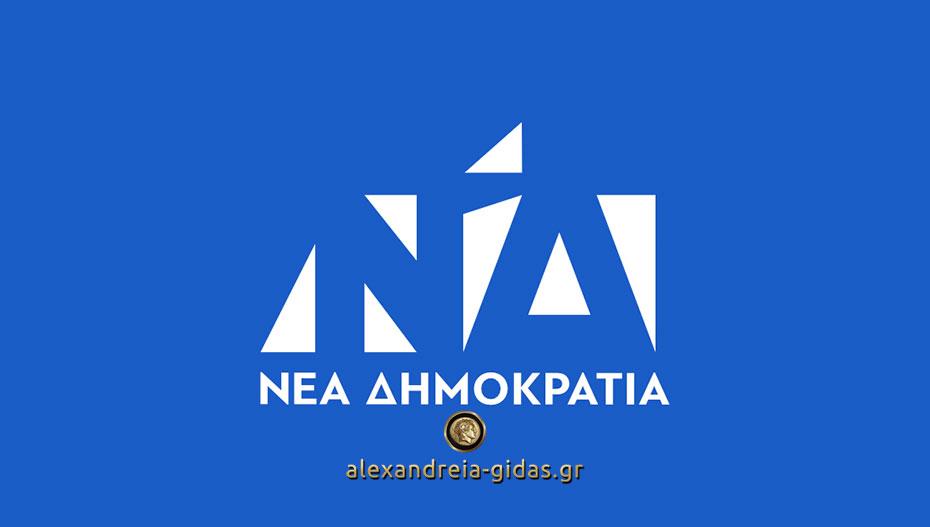 «Κλείδωσε» το ψηφοδέλτιο της Ν.Δ. στην Ημαθία – στις 10 Ιανουαρίου οι ανακοινώσεις