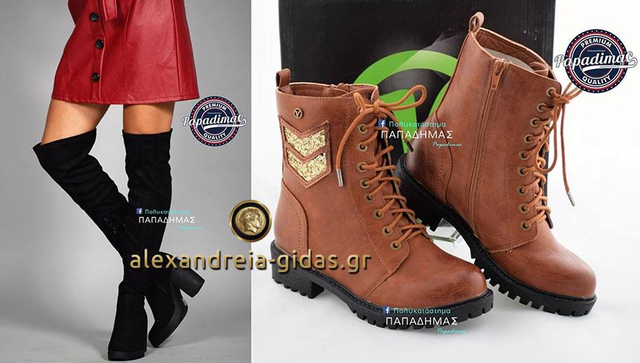 ΠΑΠΑΔΗΜΑΣ: Ποια παπούτσια είναι φέτος τον χειμώνα στη μόδα; (φώτο)