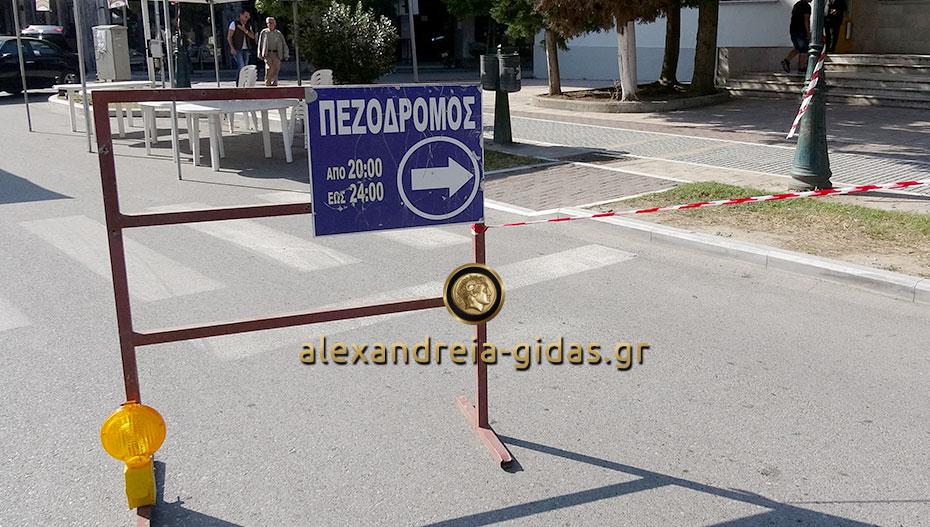Ποιους δρόμους θα κλείσει η αστυνομία για τη συναυλία των ONIRAMA τη Δευτέρα στην Αλεξάνδρεια