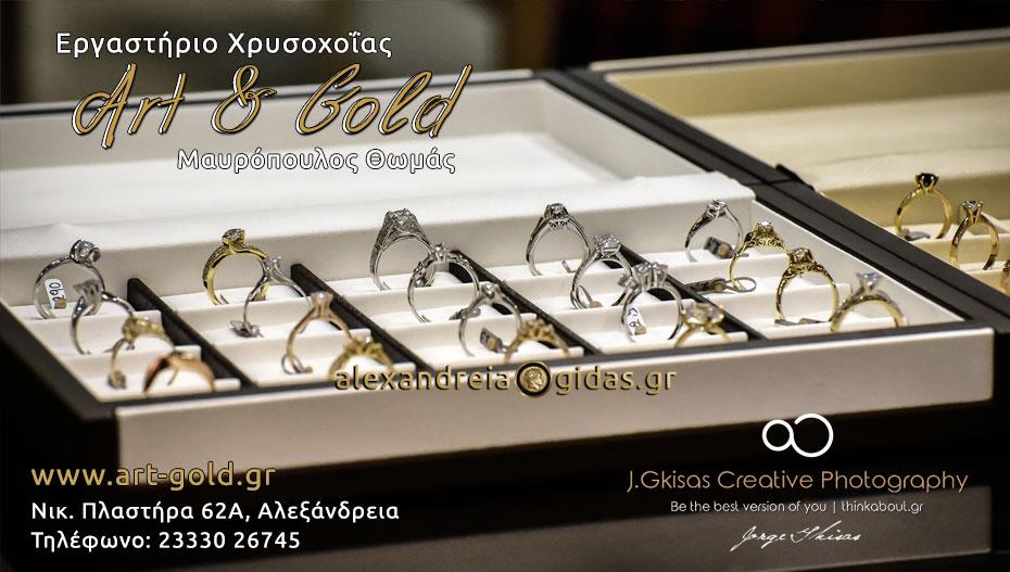 Φανταστικά μονόπετρα για την αγαπημένη σας από το ART & GOLD στην Αλεξάνδρεια!! (φώτο)