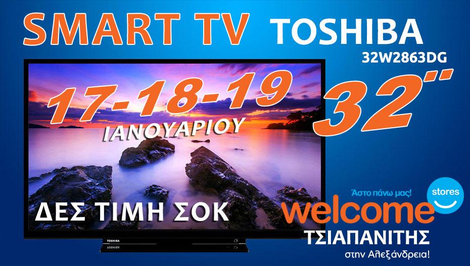 SMART TV TOSHIBA 32″ με ελεύθερη πλοήγηση στο Internet, σε απίστευτη τιμή στον ΤΣΙΑΠΑΝΙΤΗ Welcome Stores!