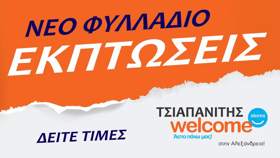 Νέο Φυλλάδιο, νέες προσφορές, νέος ΠΑΝΙΚΟΣ στον ΤΣΙΑΠΑΝΙΤΗ Welcome Stores στην Αλεξάνδρεια!