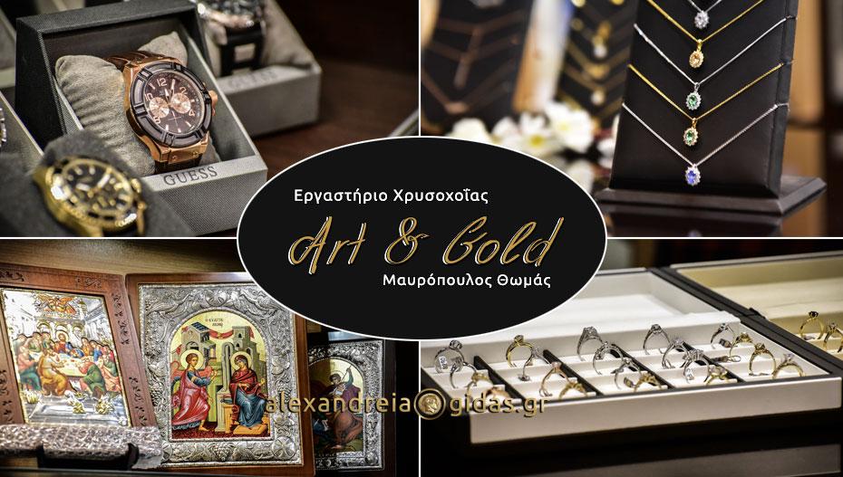 Εργαστήριο Χρυσοχοΐας ART & GOLD: Φανταστικά σχέδια και τεράστια ποικιλία για να βρεις αυτό που ψάχνεις!