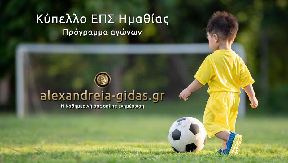 Ντέρμπι στη φάση των 8 του κυπέλλου Ημαθίας – δείτε ποιοι κληρώθηκαν! (πρόγραμμα)