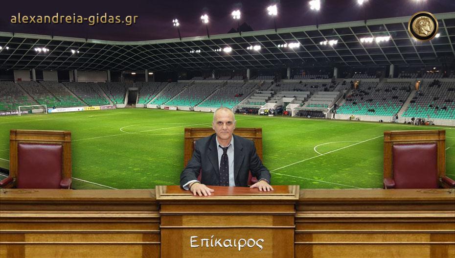 ΕΠΙΚΑΙΡΟΣ: Ο Μακεδονικός μουσακάς και ο φόβος του…Αλέξη