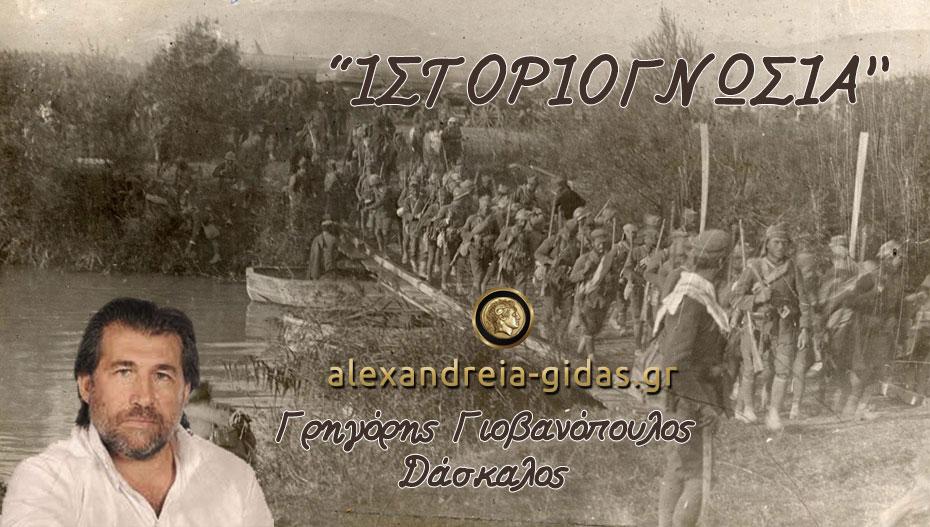 ΙΣΤΟΡΙΟΓΝΩΣΙΑ: Αυτοί που πολέμησαν στην Επανάσταση του 1821 (Μέρος Γ')