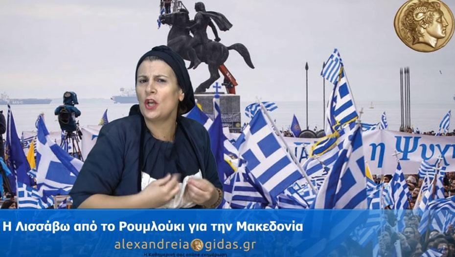 Τα έλεγε από το καλοκαίρι για την Μακεδονία η Λισσάβω (βίντεο)