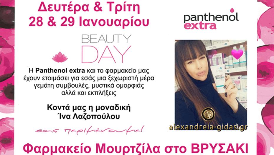 Η Ίνα Λαζοπούλου σας περιμένει αύριο στο φαρμακείο ΜΟΥΡΤΖΙΛΑ στο Βρυσάκι!