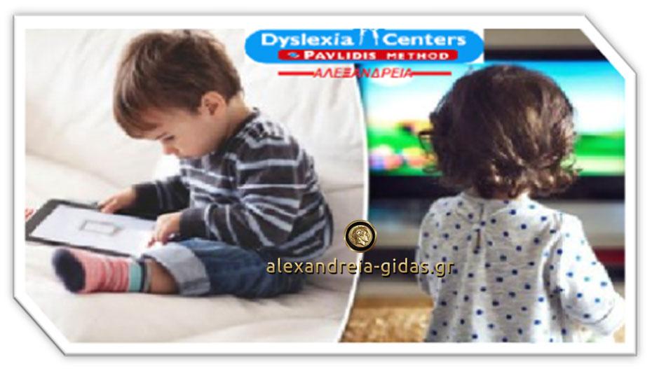 Οθόνες και παιδιά: Τι να προσέξουν οι γονείς – άρθρο της Μαρίας Ζίντρου από το DyslexiaCenters Αλεξάνδρειας