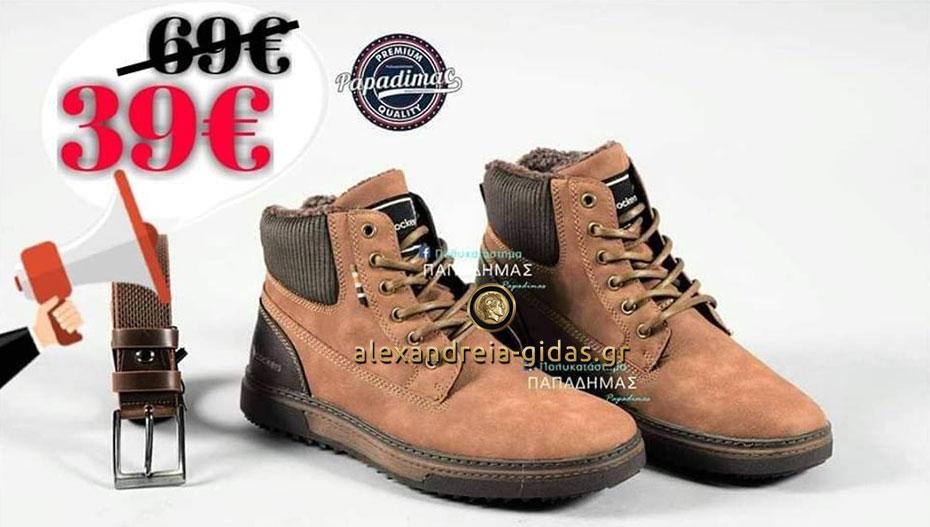 ΠΑΠΑΔΗΜΑΣ:  Προλάβετε! Εκπληκτικά παπούτσια σε τιμές ΣΟΚ!! (φώτο-τιμές)