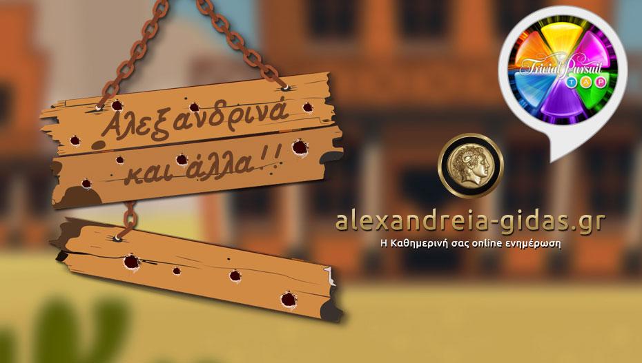 Αλεξανδρινός: Trivial Pursuit…