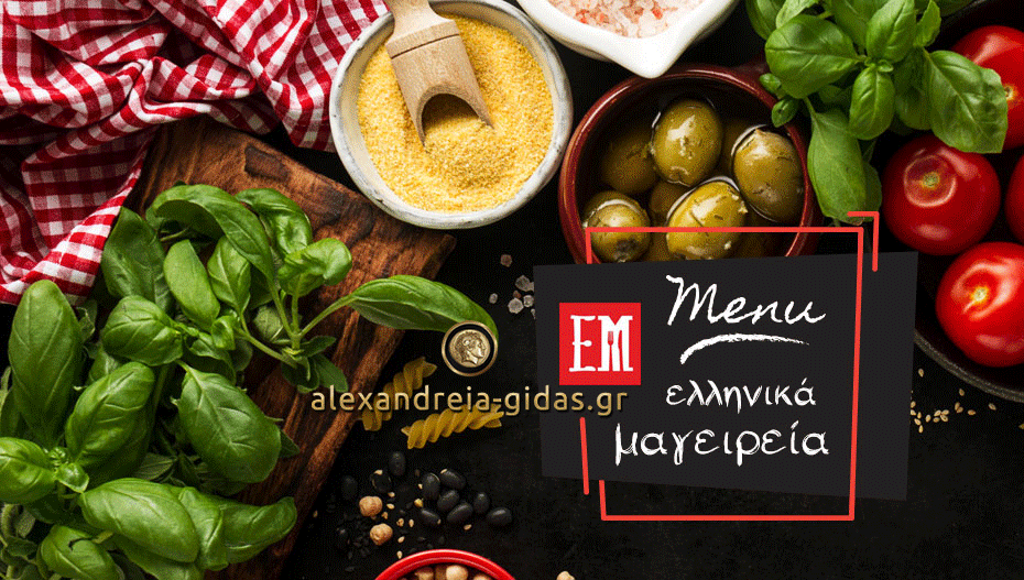ΕΛΛΗΝΙΚΑ ΜΑΓΕΙΡΕΙΑ: Λαχταριστές γεύσεις την Παρασκευή 11 Ιανουαρίου – δείτε το μενού!