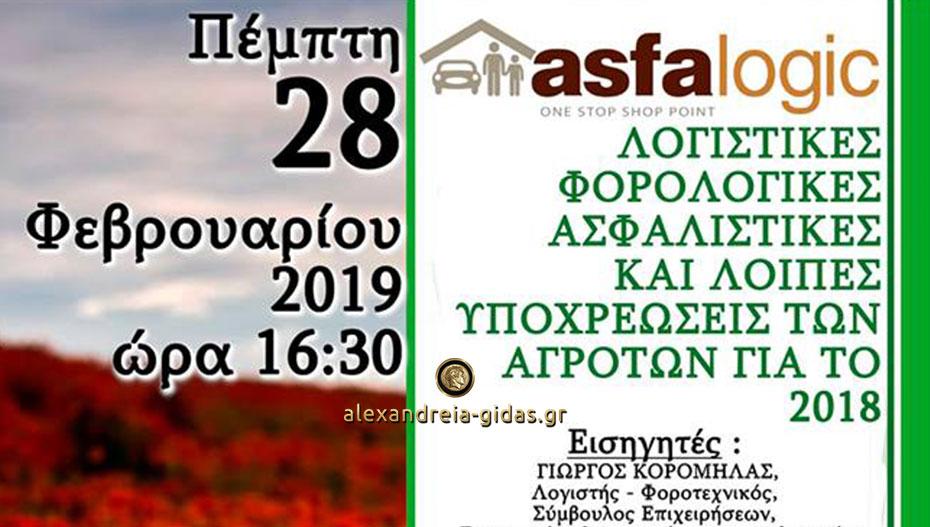 Σήμερα στις 16:30 στο δημαρχείο Αλεξάνδρειας η σημαντική ημερίδα για τους αγρότες