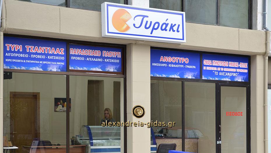 Αυτό είναι το «ΤΥΡΑΚΙ», το νέο κατάστημα στην Αλεξάνδρεια! (φώτο)