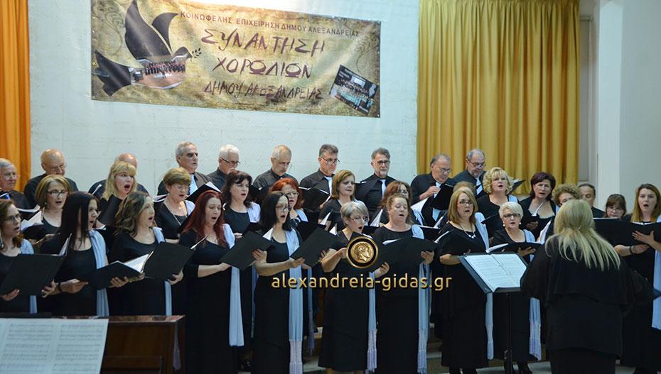 Για 23η χρονιά θα συναντηθούν φέτος οι χορωδίες του δήμου Αλεξάνδρειας – πως να δηλώσετε συμμετοχή