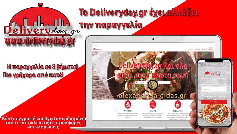 Ήρθε και στην περιοχή της Αλεξάνδρειας το deliveryday.gr!