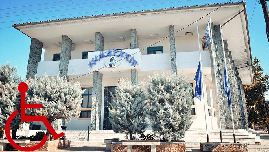 Αιτήσεις για προνοιακά αναπηρικά επιδόματα στο Κέντρο Κοινότητας του δήμου Αλεξάνδρειας