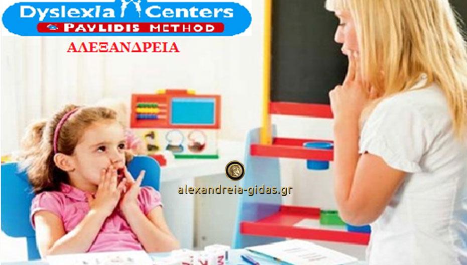 Μία θέση εργασίας στο Dyslexia Center στην Αλεξάνδρεια (πληροφορίες)