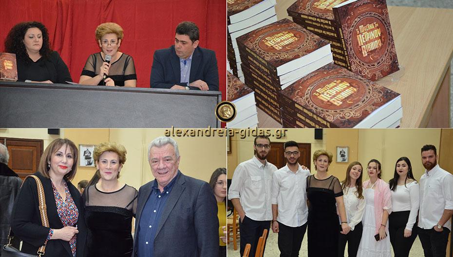 Παρουσιάστηκε στη Μελίκη «Το Μυστικό του Πέτρινου Βιβλίου» της Βέτας Δελιοπούλου (φώτο-βίντεο)