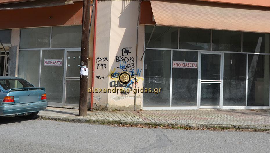 ΕΝΟΙΚΙΑΖΕΤΑΙ ισόγειο κατάστημα στην Αλεξάνδρεια (φώτο-πληροφορίες)