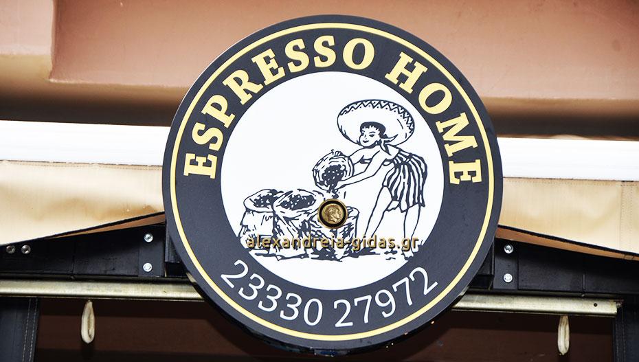 Θέση εργασίας στο καφέ ESPRESSO HOME στην Αλεξάνδρεια