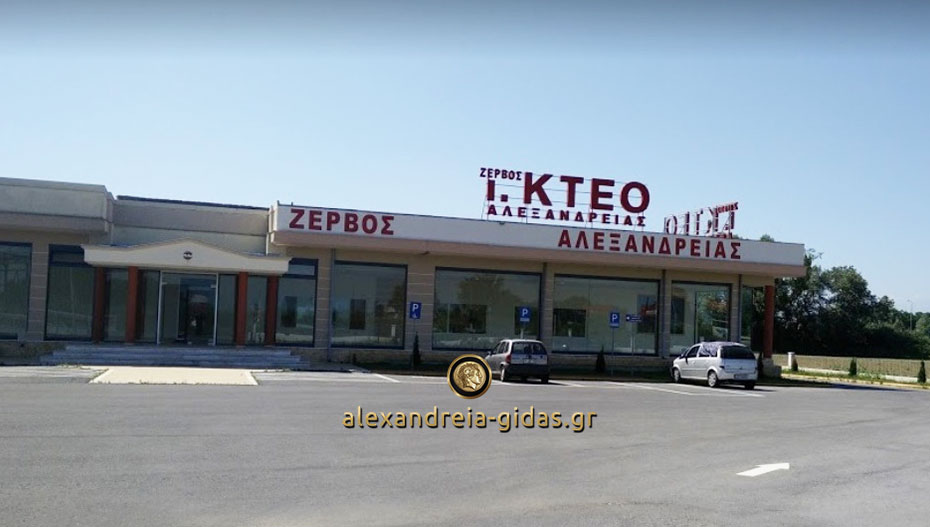 1 θέση στο Ιδιωτικό ΚΤΕΟ Αλεξάνδρειας Σπύρος ΖΕΡΒΟΣ (πληροφορίες)