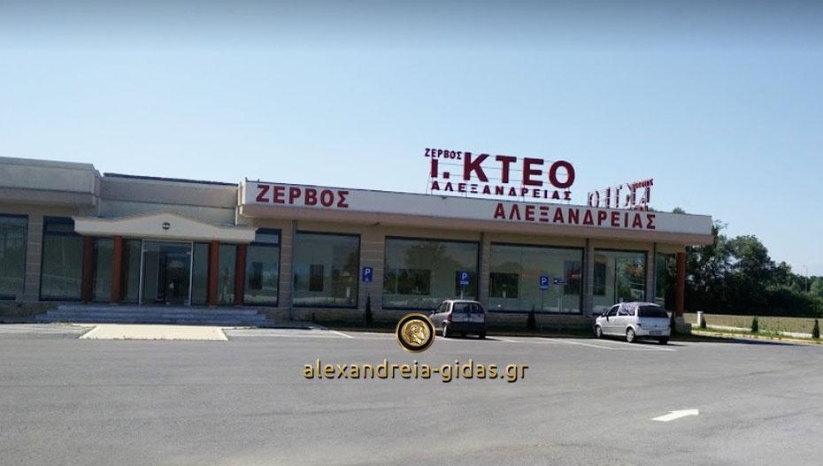 1 θέση εργασίας στο Ιδιωτικό ΚΤΕΟ Αλεξάνδρειας Σπύρος ΖΕΡΒΟΣ (πληροφορίες)