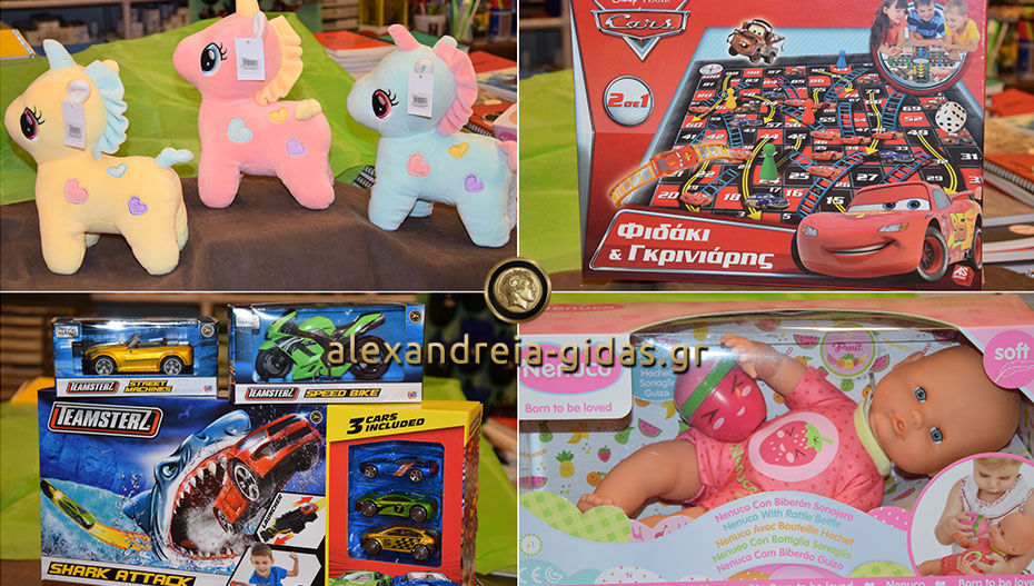 Παιχνίδια και επιτραπέζια για κάθε ηλικία, σε φανταστικές τιμές στο ΚΥΤΤΑΡΟ στην Αλεξάνδρεια! (εικόνες)