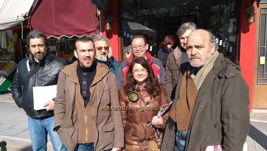 Την αγορά της Αλεξάνδρειας επισκέφτηκε ο συνδυασμός της«Λαϊκής Συσπείρωσης Αλεξάνδρειας»