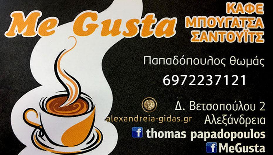 Θέση εργασίας στο Me Gusta στην Αλεξάνδρεια (πληροφορίες)