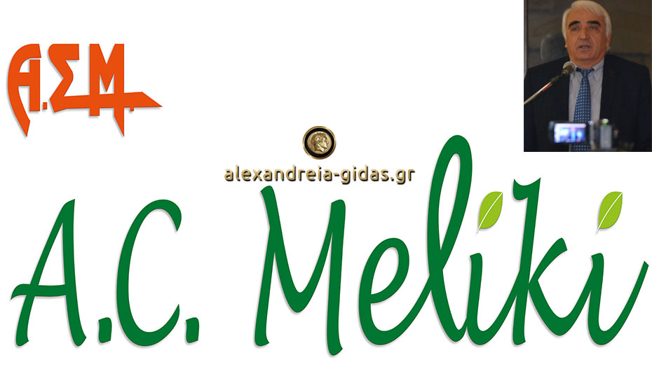 Ο συνεταιρισμός Μελίκης απαντάει στον Μιχάλη Χαλκίδη για όσα ειπώθηκαν στην πρόσφατη συγκέντρωση