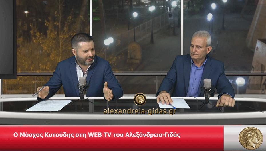 «Χείμαρρος» ο Μόσχος Κυτούδης στη συνέντευξη που έδωσε στη WEB TV του Αλεξάνδρεια-Γιδάς (βίντεο)