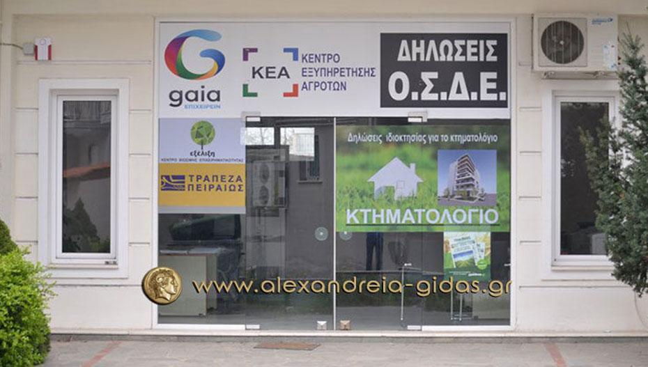 Πανέτοιμη η Κοινοπραξία Συνεταιρισμών Ημαθίας σε συνεργασία με το GAIA – Επιχειρείν για μεταβιβάσεις και δηλώσεις ΟΣΔΕ