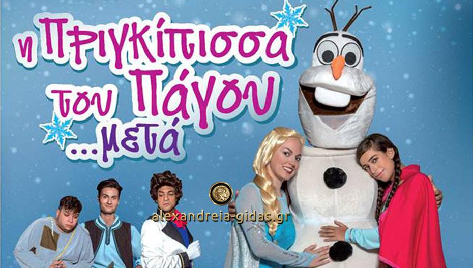 Έρχεται στην Αλεξάνδρεια η παιδική παράσταση «Η πριγκίπισσα του πάγου… μετά!» (βίντεο)